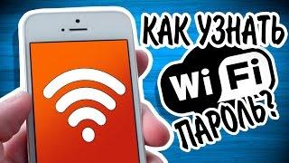 видео Как узнать и где посмотреть пароль от Wi-Fi роутера