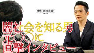 中川家の寄席2021「闇社会を知る男 元〇〇に直撃インタビュー」