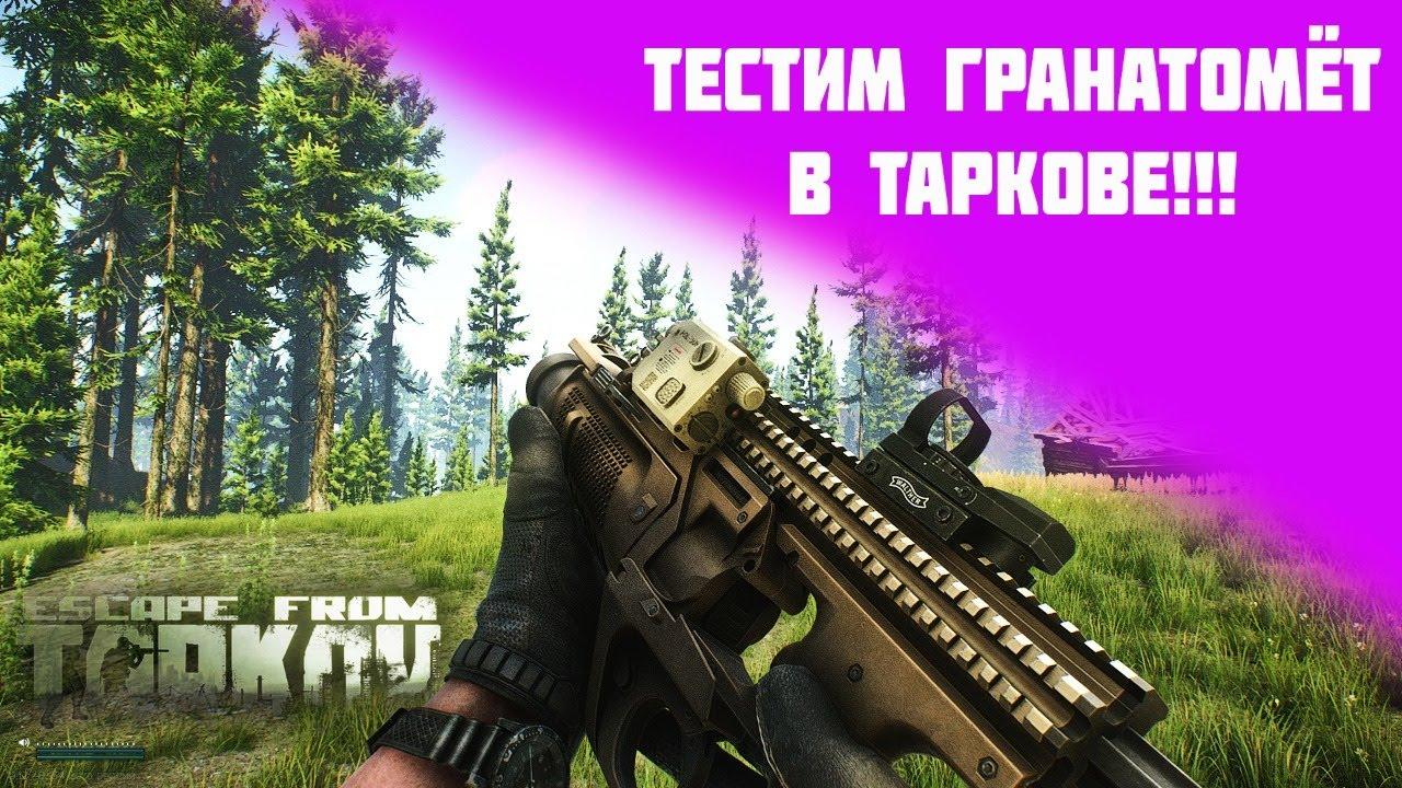 Тест гранатомёта в Escape from Tarkov 12.7