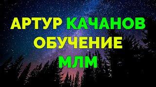 Обучение МЛМ Артур Качанов