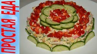 Салат с копченым сыром косичка