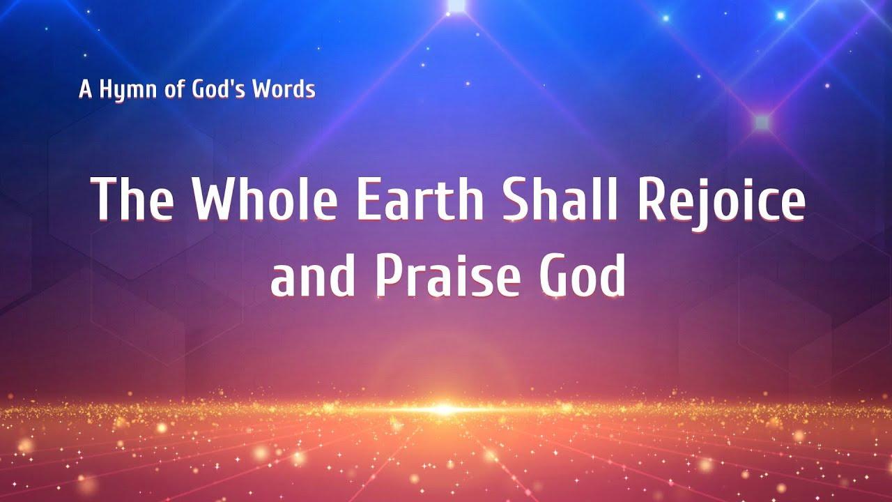 "2019 Praise Song ""The Whole Earth Shall Rejoice and Praise God"" (Lyrics) | God Is Great"