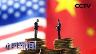 [中国新闻] 中美经贸摩擦·专家解读 美挑起贸易战损人不利己   CCTV中文国际