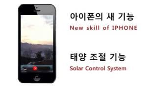 아이폰 신기술(IPHONE)