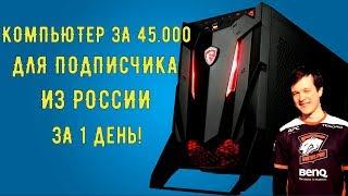 Игровой Компьютер за 45000р / Собрали компьютер подписчику в России