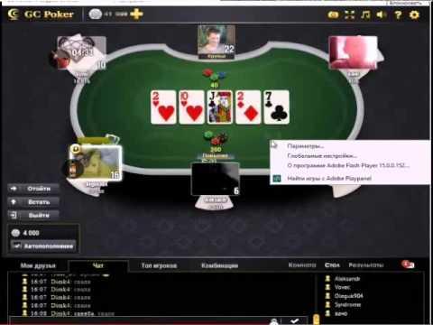 Инструкция для настройки веб камеры в GC Poker