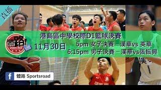 Publication Date: 2017-11-30   Video Title: 【體路直播】「港島區D1中學校際籃球比賽」A Grade決賽