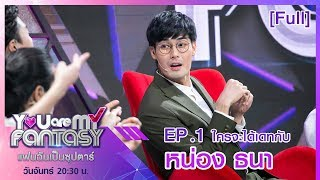 You Are My Fantasy แฟนฉันเป็นซุปตาร์ | EP.1 หน่อง ธนา | 19 พ.ย. 61 [Full]