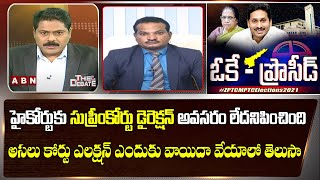 Advocate Sravan Kumar Explains Detailly AP High Court Judgement on MPTC ZPTC Elections | Jagan | ABN