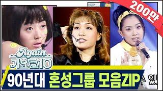 최초공개★90년대 혼성그룹 모음Zip[가요톱10/뮤직뱅크] (90