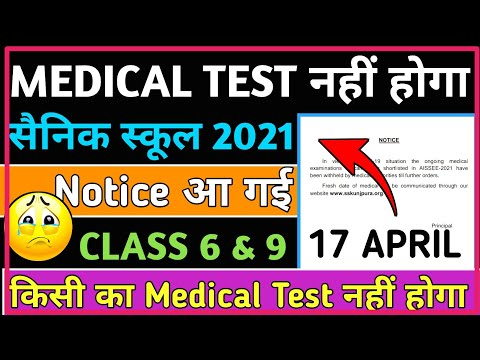 Sainik School Medical Test Cancelled 2021|| Medical Test Postponed Class 6 and 9 Sainik School 2021