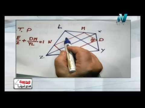 24-05-2016 رياضة لغات حلقة 43 Solid geometry