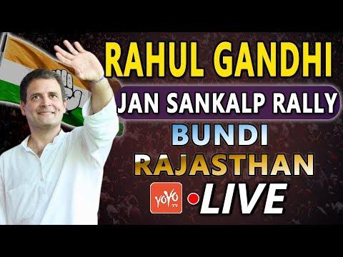 LIVE | Rahul Gandhi addresses Jan Sankalp Rally In Bundi 2019 | Rajasthan | YOYO TV Hindi