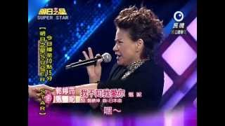 明日之星20120825藝人交流賽(甄妮)