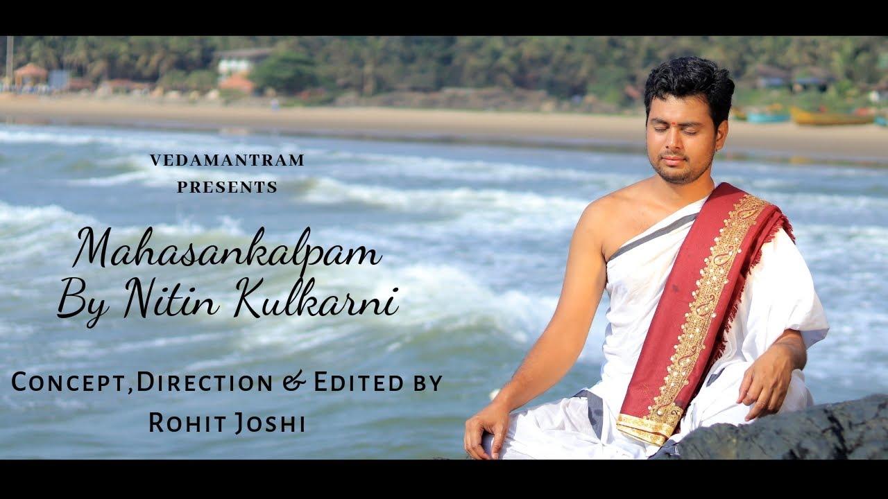 sankalpam Mahasankalpam Sankalpam l Sanskrit VedicChant by Nitin Kulkarni