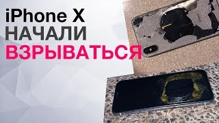 iPhone Х начали взрываться! Смартфон с двумя челками от Sharp и ужасные тесты iPad Pro 2018