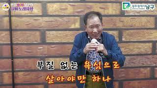 으뜸효남구TV 실버노래자랑 57회(20211015) - 3차 2, 3주차 예선결승