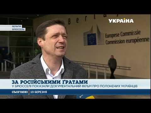 Сегодня: Звільнити бранців Кремля вимагали родичі українських політв'язнів у Європарламенті