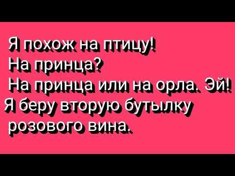Розовое вино текст песни