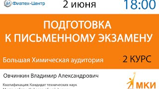 Консультация Овчинкина. 2 курс, общая физика.