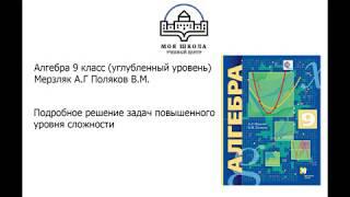 Задачи  12.4 12.5 12.6 Алгебра 9 класс (углубленный), учебник Мерзляк А.Г.