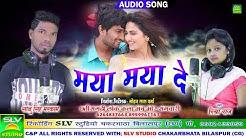 Maya Maya De | Chhattisgarhi Gana | Sonu Sing Markam | Riya Raj | Cg Song 2020 | Cg Hit Song 2020