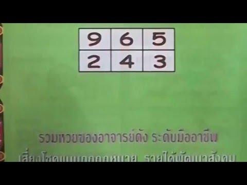 หวยปกเขียว1/2/59 หน้าปกรวมหวยซอง งวดนี้ 1 กุมภาพันธ์ 2559