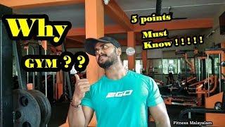 ജിം ൽ പോകും മുമ്പേ ഈ 5 കാര്യങ്ങൾ അറിഞ്ഞിരിക്കുക !!    Benefits of joining a GYM    Malayalam Video