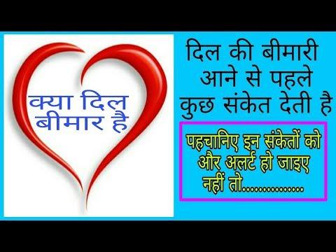 दिल की बीमारी को इन 7 संकेतों से पहचानिए, Dil ya Heart ki beemariyo ko pahchane - 7 Sanket, symptoms