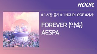 [HOUR. 1시간] 에스파 (aespa) - Forever (약속) / 가사 / 1 hour loop