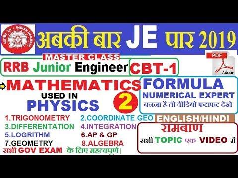 RRB JE/CBT-1 BASIC MATHEMATICS IN PHYSICS/FORMULA/ALL GOVT  EXAM/MASTER  CLASS/VIVEK SIR
