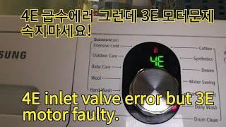 삼성세탁기 4E 급수에러 그런데 3E 모터문제네요. 에…