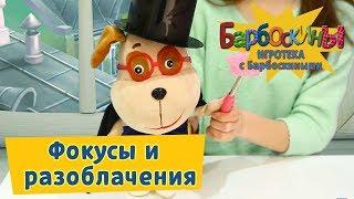 Игротека с Барбоскиными - Фокусы и разоблачения с Геной