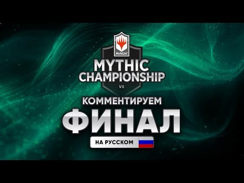 Финал MTG Mythic Championship VII на русском WinCondition самый большой турнир MTG ARENA