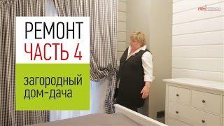 Leningrad sohada uy-dacha yilda ta'mirlash - 110 kv. m. Qism 4. Yangi uy uchun ta'mirlash boshlab.