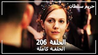 Harem Sultan - حريم السلطان الجزء 3 الحلقة 56