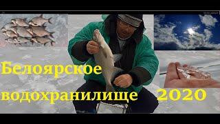 Рыбалка Белоярское водохранилище 2020 Зимняя рыбалка и просто отдых Мартовский лещ Рыбалка на Урале