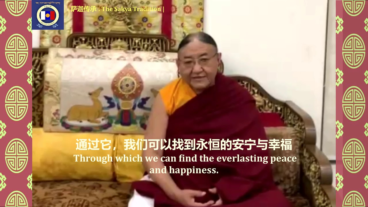 Tsechen Namdrol Ling | Buddhist Center of the Sakya Lineage