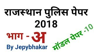 राजस्थान पुलिस पेपर 2018 (Paper 10 part A Answers) | rajasthan police Reasoning, gk paper questions