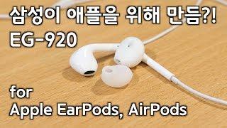 애플 이어팟, 에어팟 귀에서 …