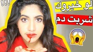 لو خيروك : تشربي دم أو تحلقي حواجبك بموس !!ورقصت هندي ومصري | نورستارز