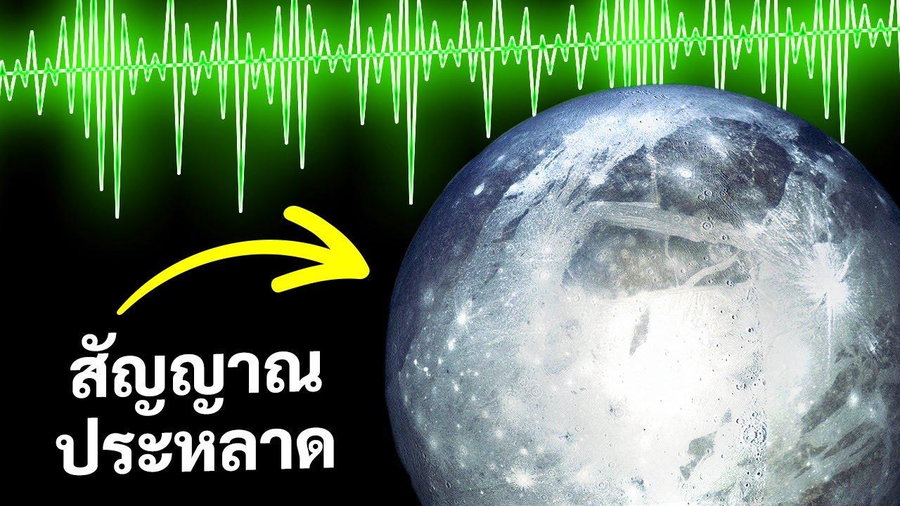 สัญญาณประหลาดที่ตรวจจับได้จากดวงจันทร์ของดาวพฤหัส