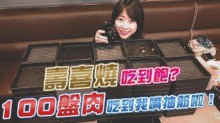 【吃到飽ルル】MoMo壽喜燒吃到飽 挑戰100盒肉 吃到差點嘴抽筋!