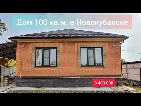 В продаже дом 100 кв.м. в Новокубанске