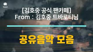 김호중 공식카페 : From 김호중 '트바로티&…