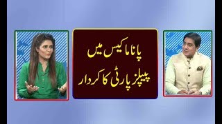 Panama Case & PPP role? watch this video - Seedhi Baat With Beenish Saleem 19 June 2017
