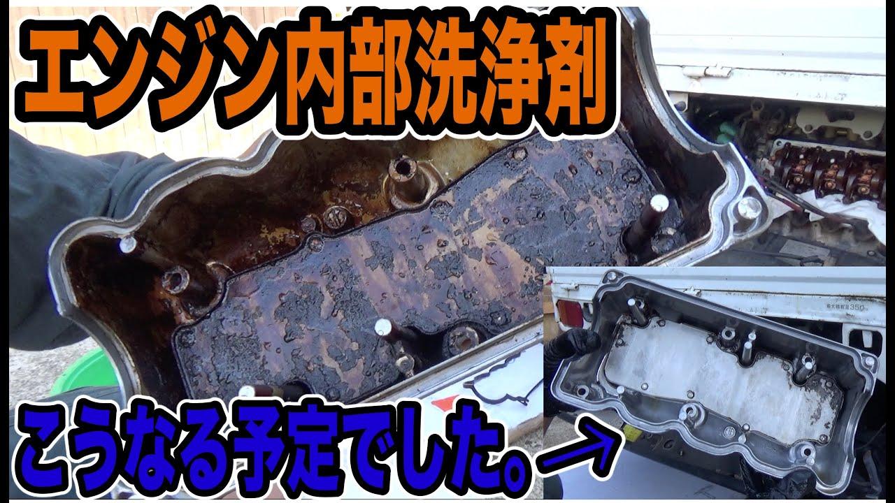 エンジン内部洗浄剤やってみた結果です。。