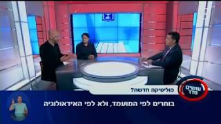 משה קלוגהפט וספי עובדיה מתראיינים לבן כספית על שיקולי הצבעה: מנהיג מול מפלגה