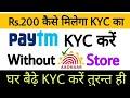 How to complete Kyc Without PayTm Store || PAYTM KYC ₹200 कैसे मिलेगा || 1 मिनट PAYTM kyc करें