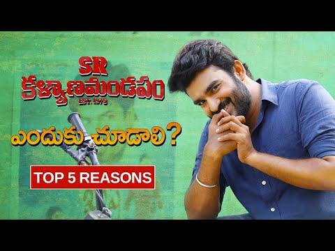 Top 5 Reasons Why SR Kalyanamandapam is a Must Watch   Kiran Abbavaram   Priyanka Jawalkar